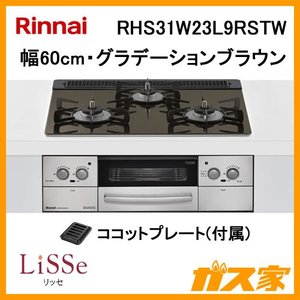 RHS31W23L9RSTW リンナイ ガスビルトインコンロ LiSSe(リッセ) 幅60cm グラデーションブラウン|gasya