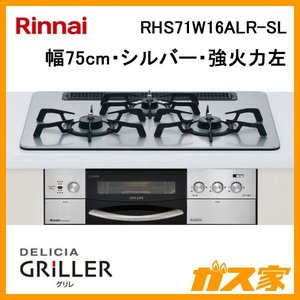 RHS71W16ALR-SL リンナイ ガスビルトインコンロ DELICIA GRiLLER(デリシアグリレ) 75cm 強火力左 gasya