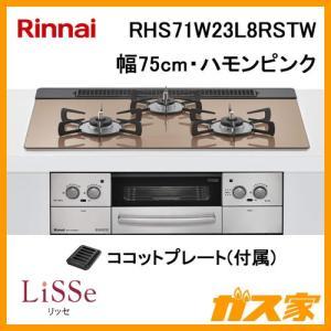 RHS71W23L8RSTW リンナイ ガスビルトインコンロ LiSSe(リッセ) 幅75cm ハモンピンク|gasya