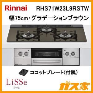 RHS71W23L9RSTW リンナイ ガスビルトインコンロ LiSSe(リッセ) 幅75cm グラデーションブラウン|gasya