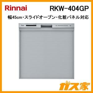 RKW-404GP リンナイ 食器洗い乾燥機 スライドオープン 幅45cm 化粧パネル対応|gasya