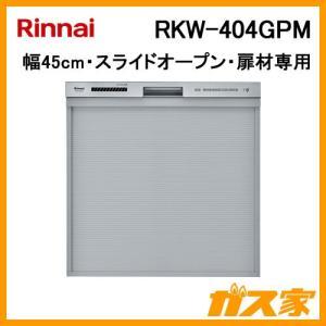 RKW-404GPM リンナイ 食器洗い乾燥機 スライドオープン 幅45cm 扉材専用|gasya