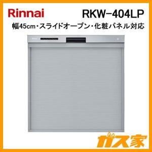 RKW-404LP リンナイ 食器洗い乾燥機 スライドオープン 幅45cm 化粧パネル対応|gasya