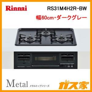 RS31M4H2R-BW リンナイ ガスビルトインコンロ Metal(メタル) 幅60cm ホーロートップ