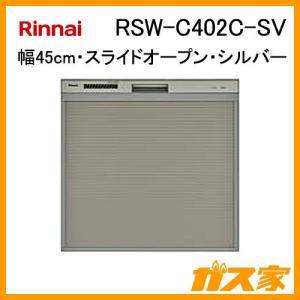 RSW-C402C-SV リンナイ 食器洗い乾燥機 スライド...