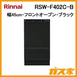 RSW-F402C-B リンナイ 食器洗い乾燥機 フロントオープンタイプ 取替用 幅45cm 奥行60cm ブラック|gasya