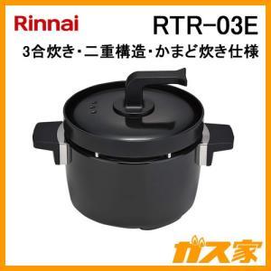 RTR-03E リンナイ 3合炊き炊飯釜「つつみ炊きKAMADO」 炊飯専用鍋 二重構造でふっくらごはん|gasya