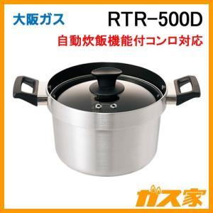 RTR-500D 大阪ガス炊飯専用鍋 自動炊飯機能付きコンロ対応 5合炊き 直火でふっくらごはん