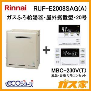 給湯器本体+リモコンセット RUF-E2008SAG(A) リンナイ エコジョーズガスふろ給湯器 オート 屋外据置型|gasya