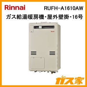 RUFH-A1610AW リンナイ ガス給湯暖房機 フルオート|gasya