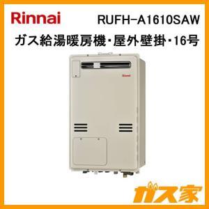 RUFH-A1610SAW リンナイ ガス給湯暖房機 オート|gasya