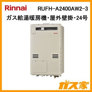 RUFH-A2400AW2-3 リンナイ ガス給湯暖房機 フルオート|gasya