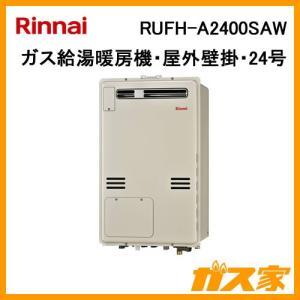 RUFH-A2400SAW リンナイ ガス給湯暖房機 オート|gasya