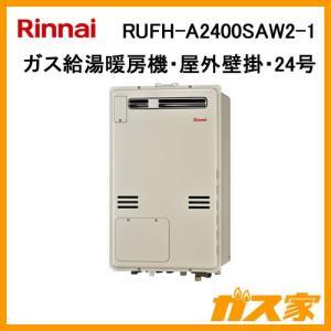 RUFH-A2400SAW2-1 リンナイ ガス給湯暖房機 オート|gasya