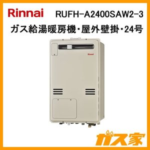 RUFH-A2400SAW2-3 リンナイ ガス給湯暖房機 オート|gasya