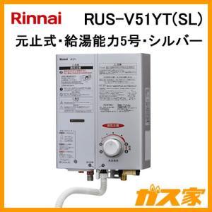 RUS-V51YT(SL) リンナイ 小型湯沸器(瞬間湯沸器) 元止式 5号 シルバー ガス種13A(都市ガス)|gasya