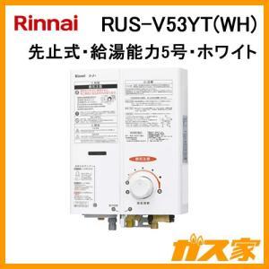 RUS-V53YT(WH) リンナイ 小型湯沸器(瞬間湯沸器) 先止式 5号 ホワイト|gasya