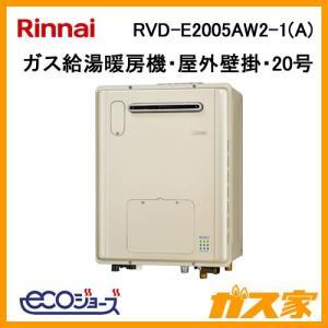 RVD-E2005AW2-1(A) リンナイ エコジョーズ・ガス給湯暖房機 20号 フルオート gasya