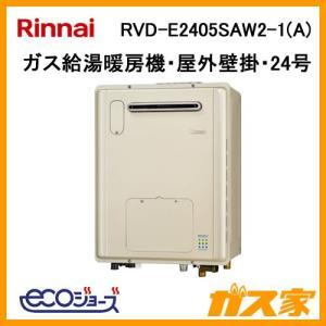RVD-E2405SAW2-1(A) リンナイ エコジョーズ・ガス給湯暖房機 24号 オート gasya