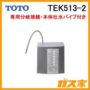 TEK513-2 TOTO アルカリイオン水生成器 アルカリ7シリーズ 本体分岐・専用分岐接続 本体吐水パイプ付き gasya