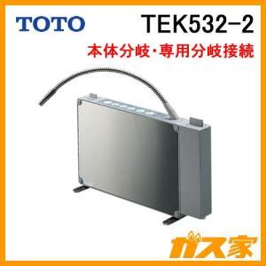 TEK532-2 TOTO アルカリイオン水生成器 アルカリスリムシリーズ 本体分岐 専用分岐接続 gasya