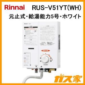 RUS-V51YT(WH) リンナイ 小型湯沸器(瞬間湯沸器) 元止式 5号 ホワイト ガス種13A(都市ガス)|gasya