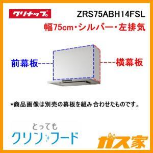 ZRS75ABH14FSL クリナップ レンジフードとってもクリンフード 幅75cm シルバー 左排気|gasya