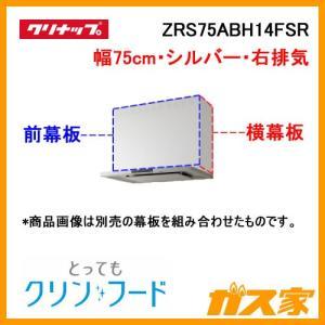 ZRS75ABH14FSR クリナップ レンジフードとってもクリンフード 幅75cm シルバー 右排気|gasya