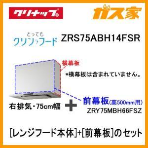 高700mm用前幕板セット ZRS75ABH14FSR クリナップ レンジフードとってもクリンフード 幅75cm シルバー 右排気|gasya