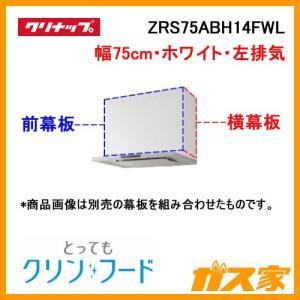 ZRS75ABH14FWL クリナップ レンジフードとってもクリンフード 幅75cm ホワイト 左排気|gasya