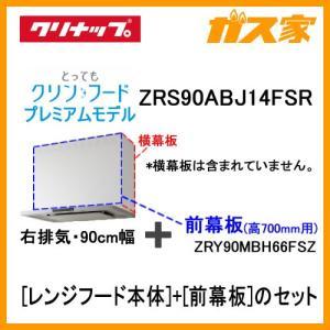 高700mm用前幕板込みセット ZRS90ABJ14FSR クリナップ レンジフードとってもクリンフードプレミアムモデル 幅90cm シルバー 右排気 受注生産品|gasya