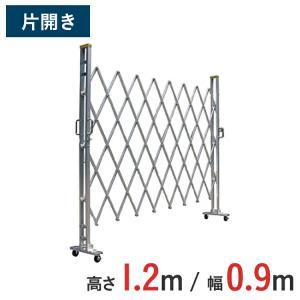 門扉 アルミキャスターゲート 12AYS-09-0 片開き 高さ1.2m×幅0.9m|gate