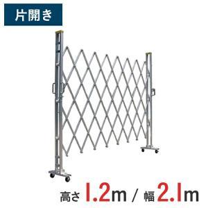 門扉 アルミキャスターゲート 12AYS-21-0 片開き 高さ1.2m×幅2.1m|gate