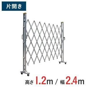 門扉 アルミキャスターゲート 12AYS-24-0 片開き 高さ1.2m×幅2.4m|gate