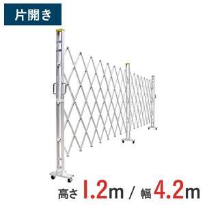 門扉 アルミキャスターゲート 12AYS-42-21 片開き 高さ1.2m×幅4.2m|gate