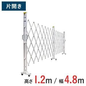 門扉 アルミキャスターゲート 12AYS-48-24 片開き 高さ1.2m×幅4.8m|gate