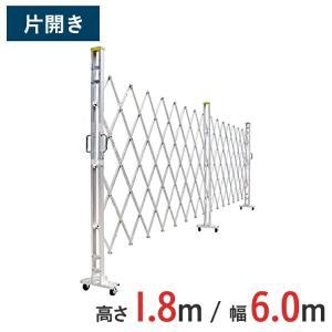 門扉 アルミキャスターゲート 18AYS-60-30 片開き 高さ1.8m×幅6.0m|gate