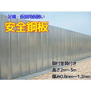 安全鋼板 高さ3m 巾540mm 厚さ0.8mm|gate