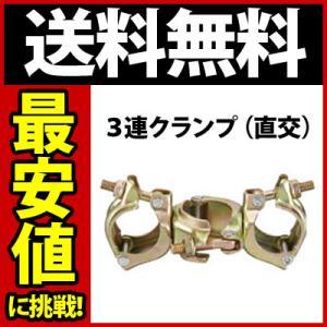 【送料無料】(20個入)専用-3連クランプ-直交|gate
