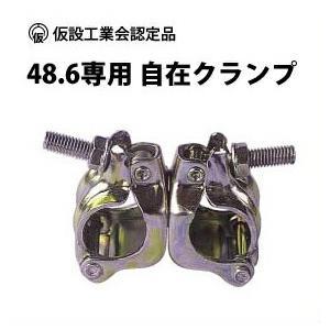 【送料無料】(30個入)48.6専用-自在クランプ(仮設工業会認定品)|gate