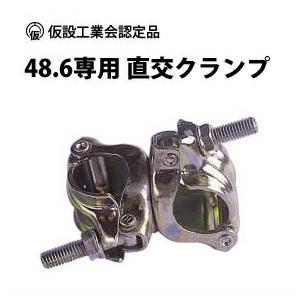 【送料無料】(30個入)48.6専用-直交クランプ(仮設工業会認定品)|gate