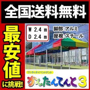 かんたんテント3 幅2.4mx奥行2.4m KA/3W 脚アルミ 屋根スチール さくらコーポレーション 送料無料|gate