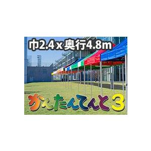 かんたんテント3 幅2.4mx奥行4.8m KA/5W 脚アルミ 屋根スチール さくらコーポレーション 送料無料|gate