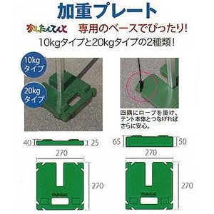 【業界最安値】送料無料(4個セット)かんたんテント3-オプション-加重プレート10kg|gate