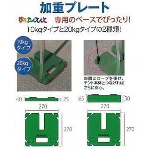 【業界最安値】送料無料(6個セット)かんたんテント3-オプション-加重プレート10kg|gate