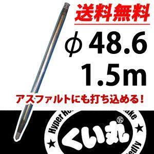 【送料無料】(5本セット)くい丸 φ48.6 1.5m/アスファルトにも打ち込める杭|gate