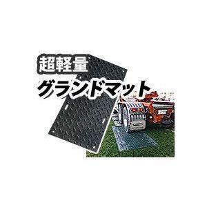 グランドマット(1100×2440)/樹脂製敷板、ゴムマット、プライタ、プラシキや敷鉄板の代わりの養生板として|gate