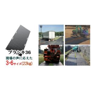 プラシキ36(915×1830)/樹脂製敷板、ゴムマット、プライタ|gate