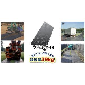 プラシキ 48(1220×2440)/樹脂製敷板、ゴムマット、プライタ|gate