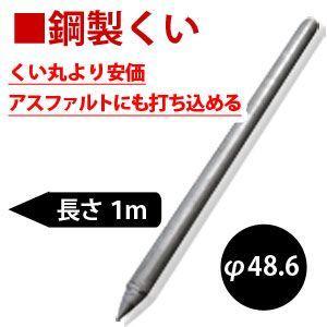 【送料無料】(50本セット) 鋼製杭<1m>くい丸より安い|gate